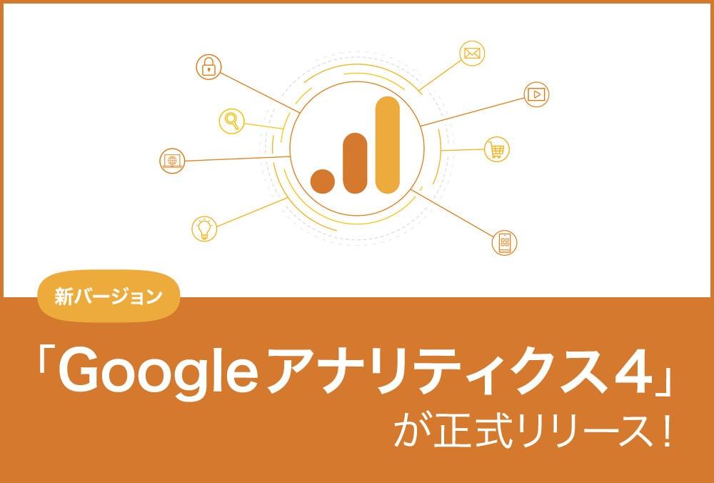 新バージョン 「Googleアナリティクス4」 が正式リリース!今後はどのように対応していくべき?
