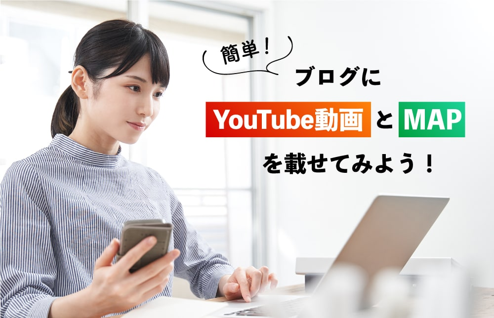 【簡単!】ブログにYouTube動画とMAPを載せてみよう!