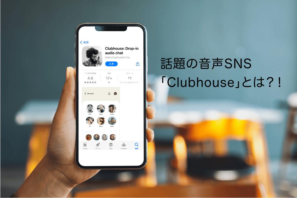 話題の音声SNS「Clubhouse」とは?!今後絶対伸びる音声メディアをビジネスに活用しよう。