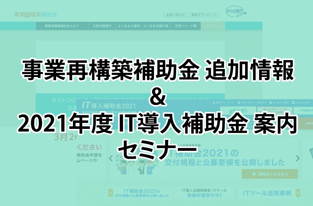 【Webセミナー】4月13日開催!事業再構築補助金追加情報&2021年度IT導入補助金案内セミナー