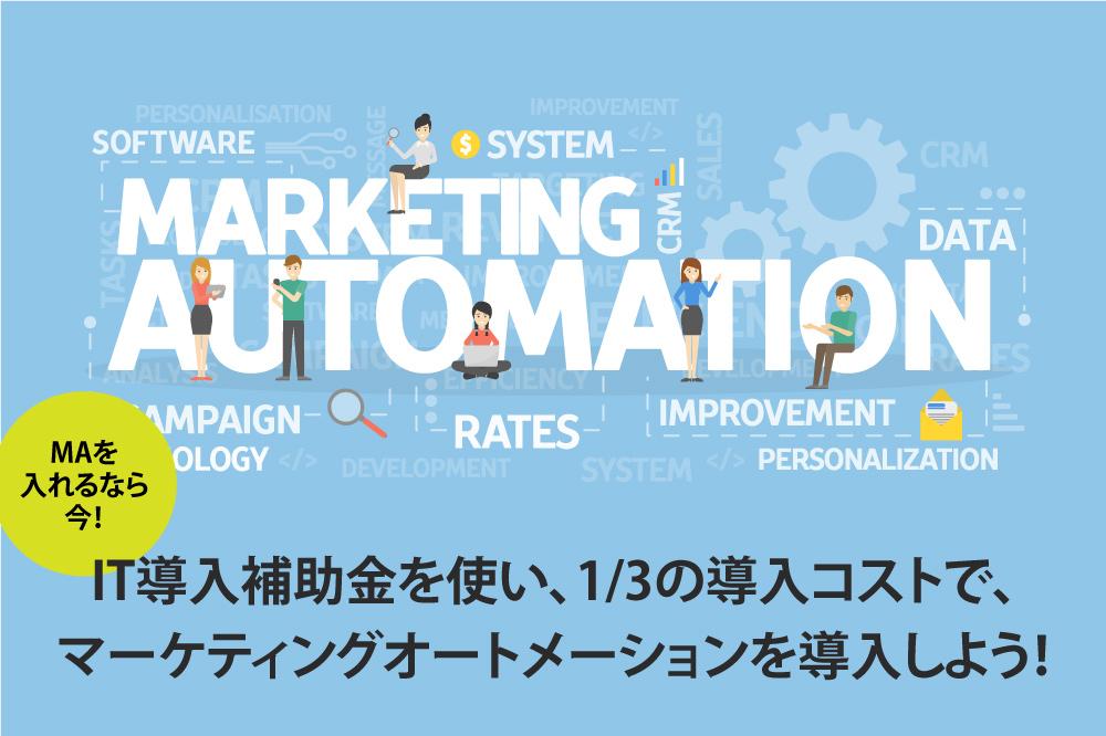 【Webセミナー】4月28日開催! IT導入補助金を使い1/3の導入コストで、マーケティングオートメーションを導入しよう!