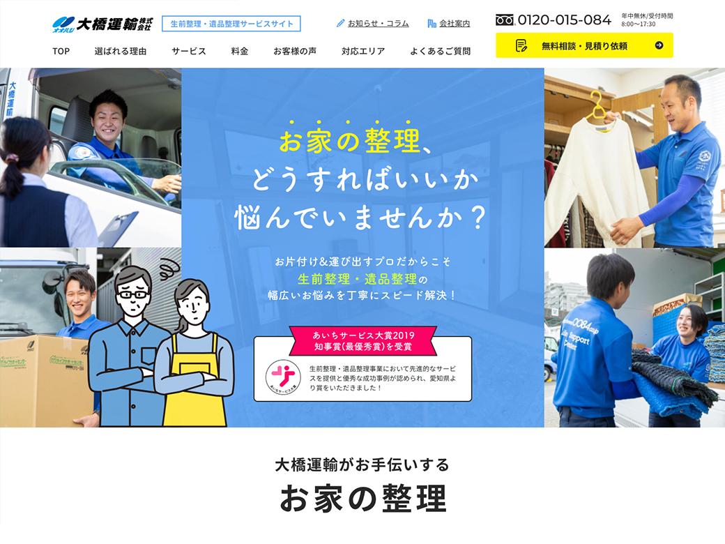大橋運輸株式会社(サービスサイト)