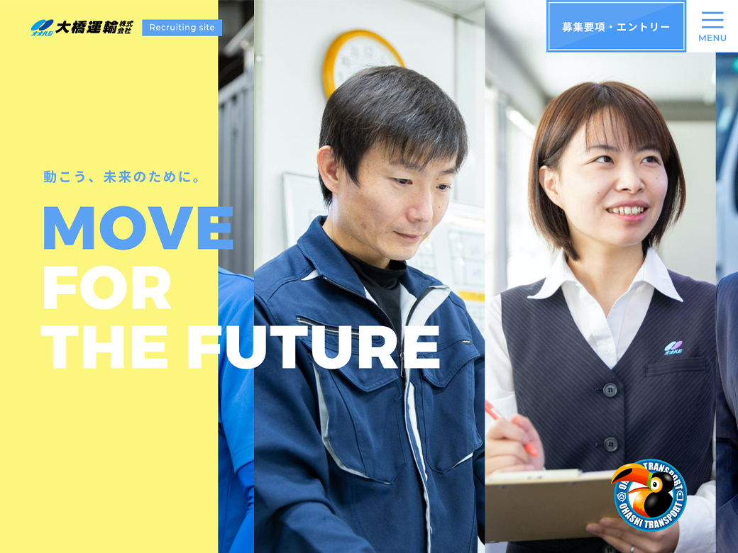 大橋運輸株式会社(採用サイト)