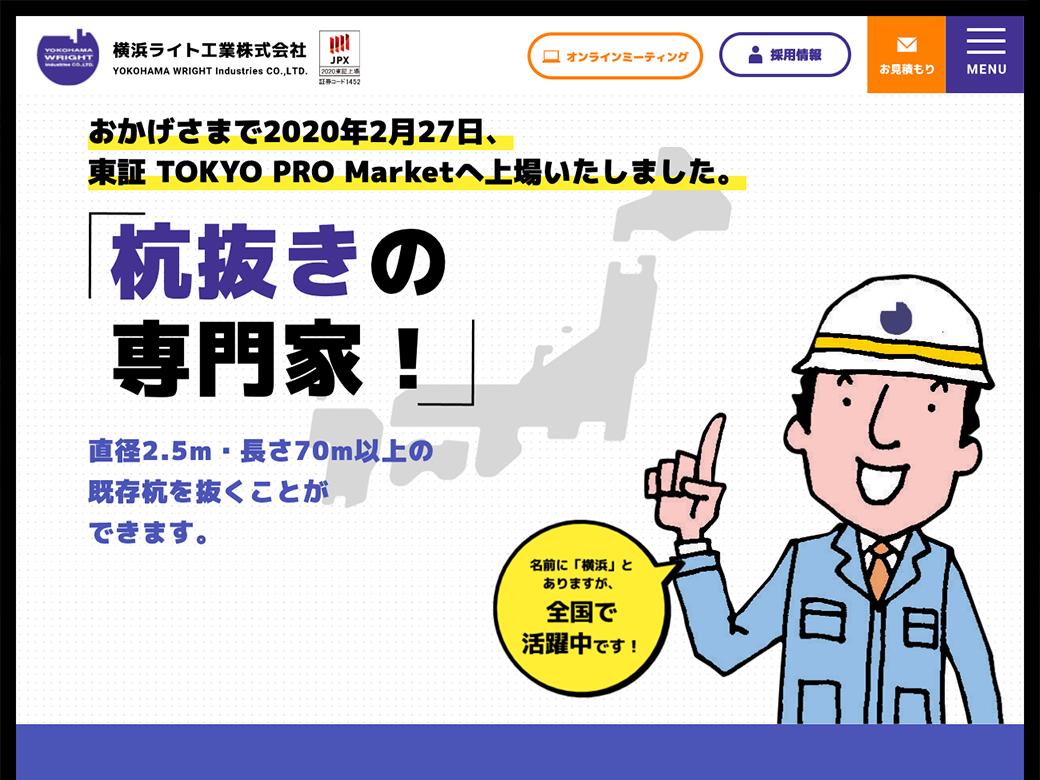 横浜ライト工業株式会社