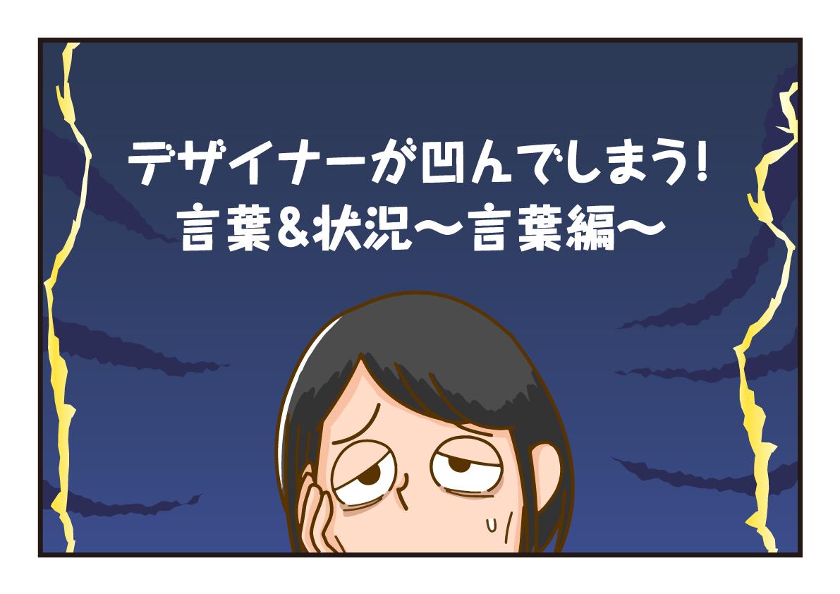 デザイナーが凹んでしまう!言葉&状況〜言葉編〜