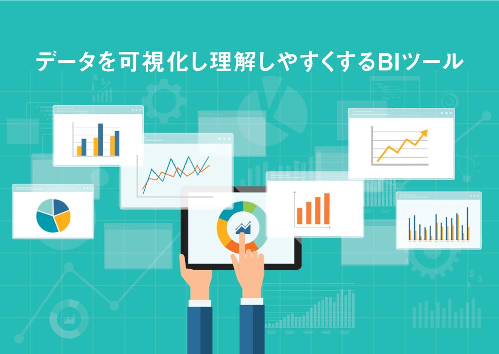 経営や売上アップに役立つ!データを可視化し理解しやすくするBIツール