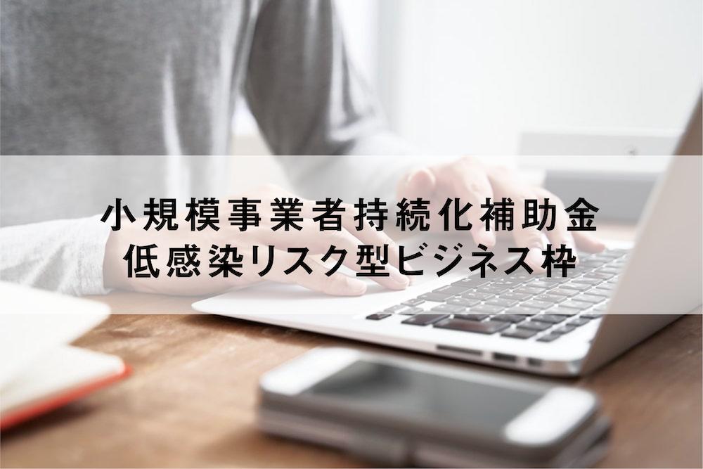 【第2回申請開始!締め切りは7月7日】 小規模事業者持続化補助金、新設された低感染リスク型ビジネス枠をご存知ですか?!