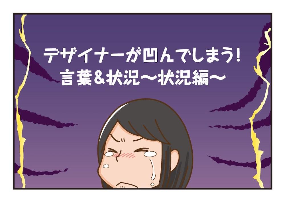 デザイナーが凹んでしまう!言葉&状況〜状況編〜