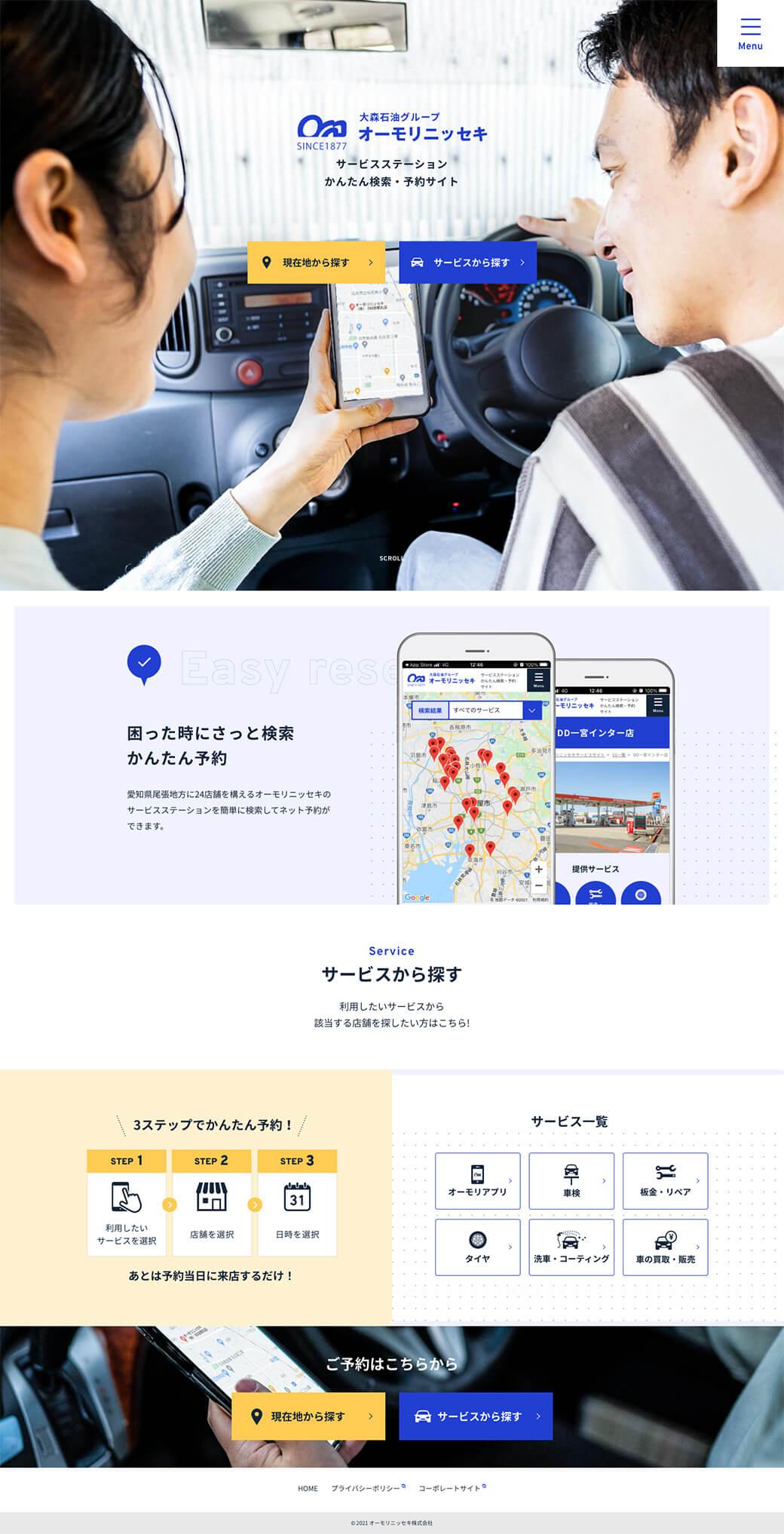 サービス トップページ