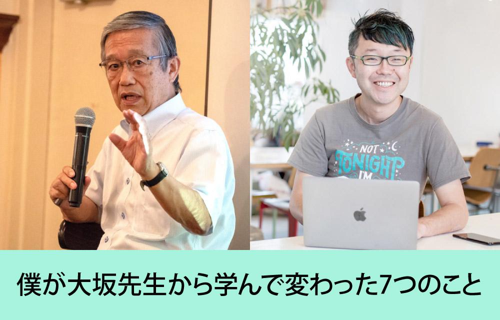 僕が大坂先生から学んで変わった7つのこと