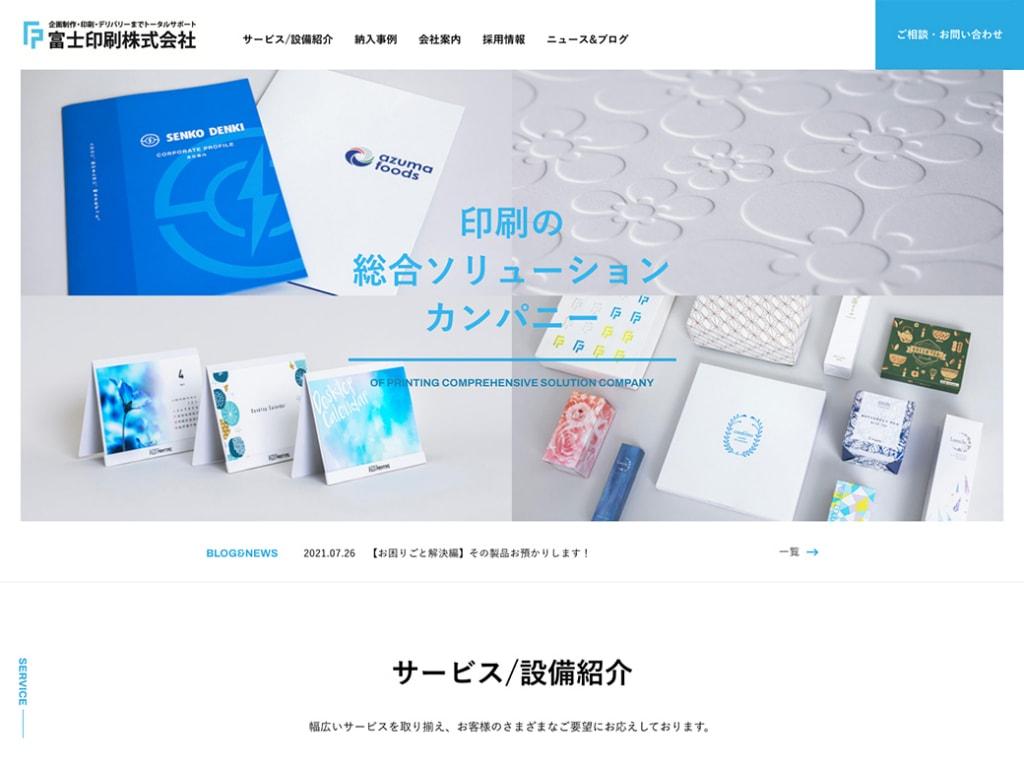 富士印刷株式会社