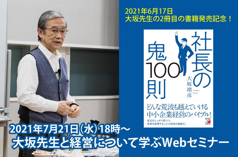 【Webセミナー】2021年7月21日(水) 大坂先生と経営について学ぶセミナー(社長の鬼100則発売記念)