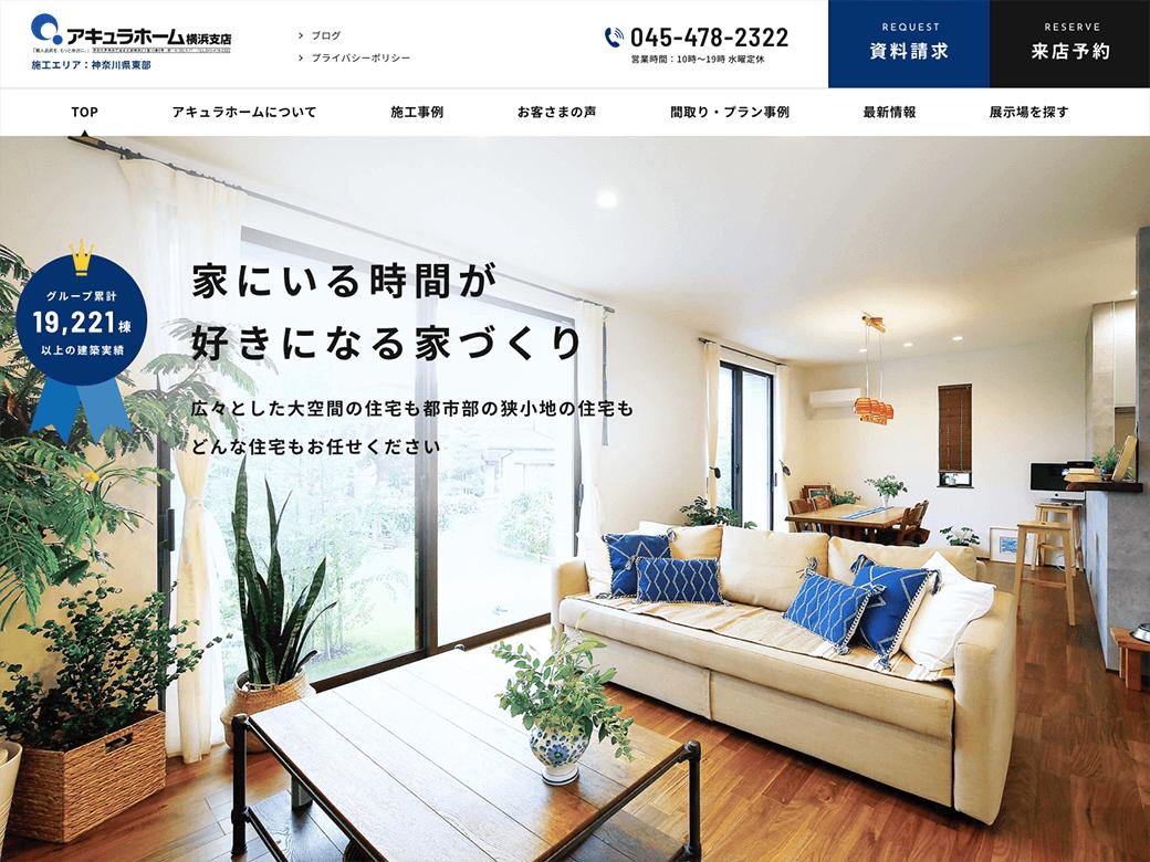 株式会社アキュラホーム 横浜支店