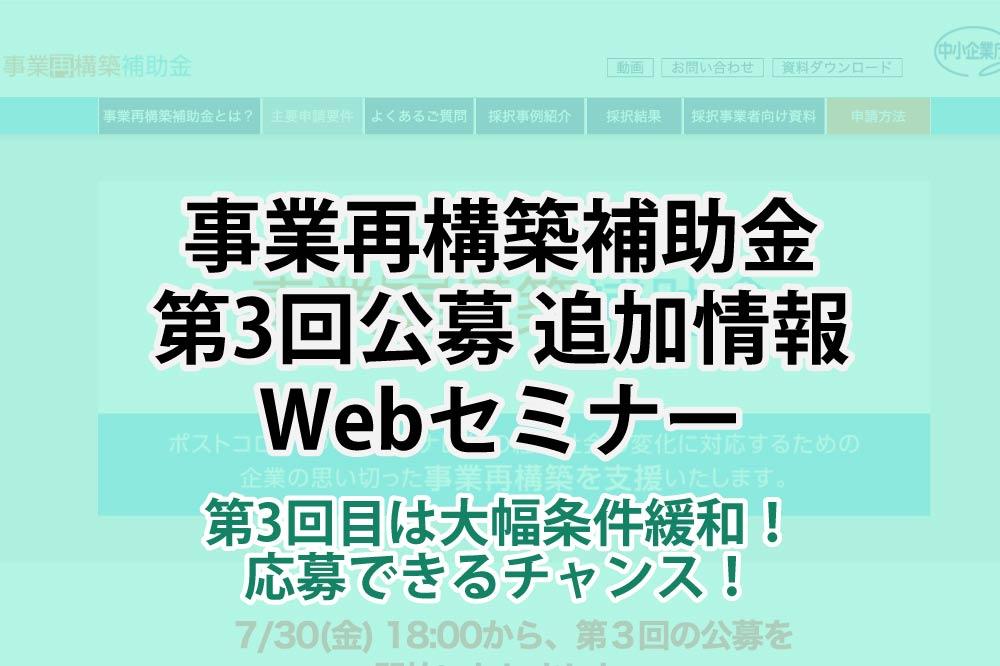 20210824_webseminar