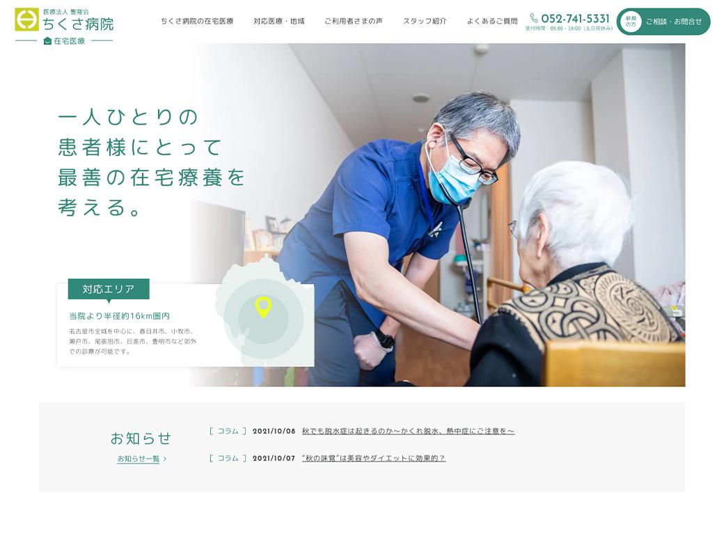 医療法人豊隆会 ちくさ病院(在宅医療サービス)